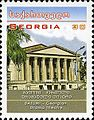 Stamps of Georgia, 2005-15.jpg