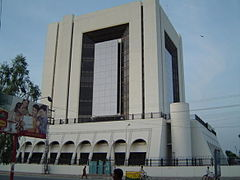 State bank of pakistan, multan branch.jpeg