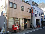 Suginami Nishiogi-Minami Post office.jpg