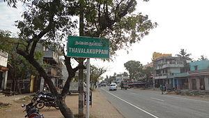 Thavalakuppam - Thavalakuppam