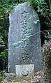 Takamiyama Torinosuke grave.jpg