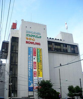 Bowling Revolution P-League - Tamachi Hilane (田町ハイレーン), located in Minato-ku, Tokyo
