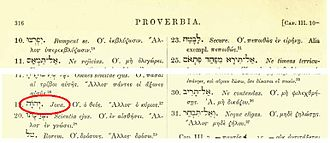 "Jehovah - A Latin rendering of the Tetragrammaton has been the form ""Jova"", sounding very similar to ""Jehovah"". (Origenis Hexaplorum, edited by Frederick Field, 1875.)"