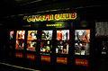 The Cavern Club, Cavern Souvenirs, Mathew Street, Liverpool, 2012.jpg