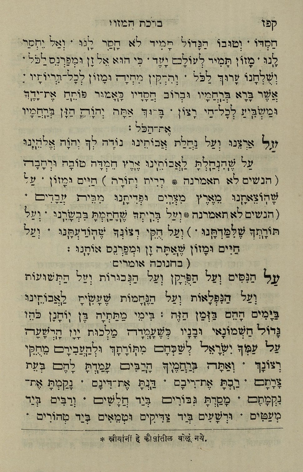 The National Library of Israel - The Daily Prayers translated from Hebrew to Marathi 1388864 2340601-10-0376 WEB