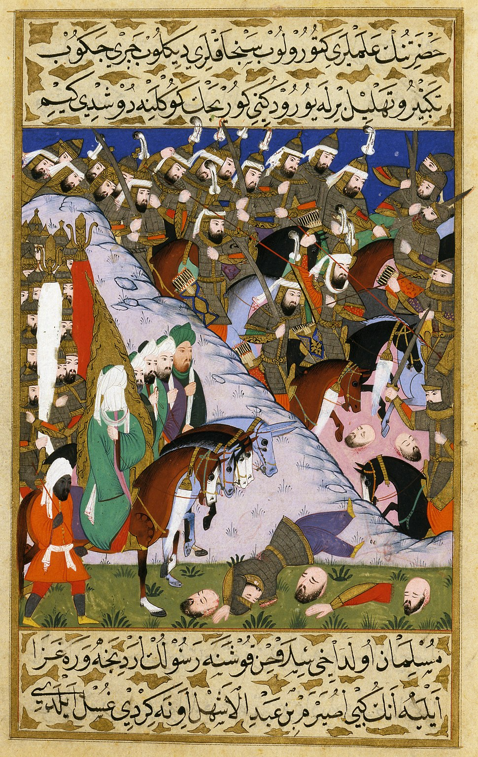 The Prophet Muhammad and the Muslim Army at the Battle of Uhud, from the Siyer-i Nebi, 1595