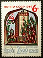 The Soviet Union 1969 CPA 3772 stamp (Intourist Hotel) cancelled.jpg