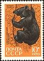 The Soviet Union 1970 CPA 3917 stamp (Asian Black Bear).jpg