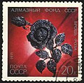 The Soviet Union 1971 CPA 4072 stamp (Brooch Rose (Platinum, Diamonds) made for Centenary of Lenin Birth) cancelled.jpg