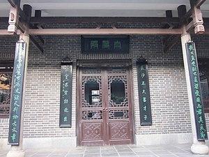 Jia Yi's Former Residence - the Grand Preceptor Hall