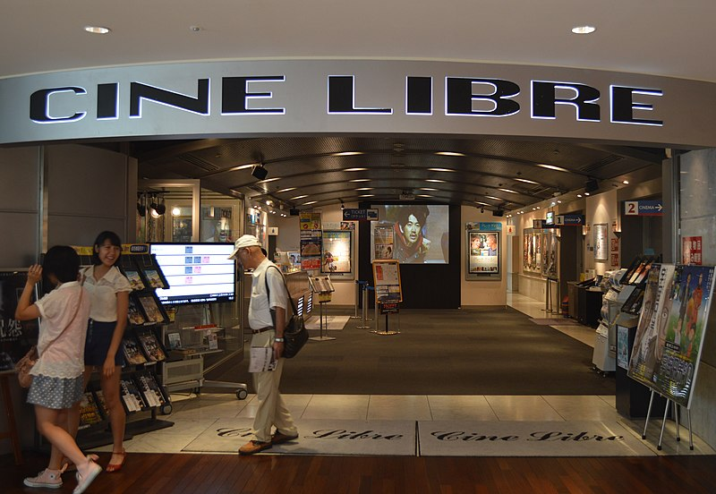 File:Tokyo Ikebukuro Cine Libre.JPG