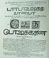 Tranqebar bible 1713.JPG