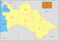 Turkmenistan Provinces Urdu.png