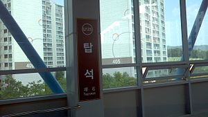 Tapseok Station - Image: U125 Tapseok 01