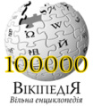 Ukwiki-100k.png