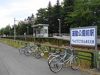Undōkōenmae Station (Aomori) - Undōkōenmae Station in September 2010