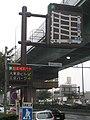 Variable Message Sign in Nagoya.jpg