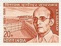 Vinayak Damodar Savarkar 1970 stamp of India.jpg