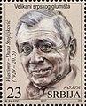 Vlastimir Đuza Stojiljković 2017 stamp of Serbia 2.jpg