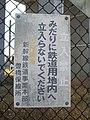 Warning display by Tokaido Shinkansen 14.jpg