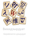 Wiktionary-logo-os.png