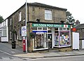 Wilsden Post Office - Main Street - geograph.org.uk - 574388.jpg