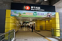 Wong Chuk Hang Station entrance and exit B.jpg