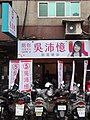 Wu Pei-yi's Services Office 20181117.jpg