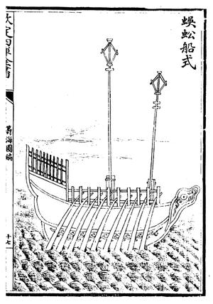 Wugongchuan - Illustration of a wugongchuan (centipede ship) from the 16th century Chou hai tu bian (籌海圖編)