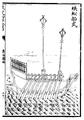 Wugongchuan - centipede ship.png