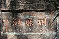 Wuyi Shan Fengjing Mingsheng Qu 2012.08.23 10-08-54.jpg