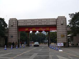 Yuquan Campus, Zhejiang University - main entrance