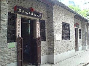 Zhan Tianyou - Zhan's former residence in Guangzhou