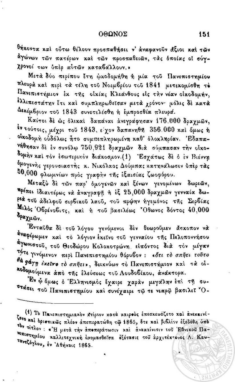 b8be9a0b31 Σελίδα Ιστορία του Όθωνος Βασιλέως της Ελλάδος (1832-1862).pdf 151 ...