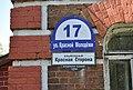 Аншлаг дома №17 по улице Красной Молодежи с историческим называнием.jpg