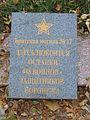 Братская могила № 17. Табличка.JPG