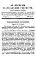 Вологодские епархиальные ведомости. 1890. №15.pdf