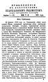 Вологодские епархиальные ведомости. 1915. №07-08, прибавления.pdf