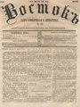 Восток 1867 №32.pdf