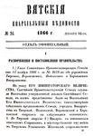 Вятские епархиальные ведомости. 1866. №24 (офиц.).pdf