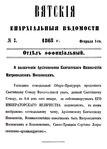 Вятские епархиальные ведомости. 1868. №03 (офиц.).pdf