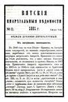 Вятские епархиальные ведомости. 1881. №11 (дух.-лит.).pdf