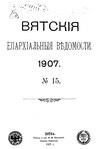 Вятские епархиальные ведомости. 1907. №15 (офиц.).pdf