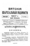 Вятские епархиальные ведомости. 1907. №40 (неофиц.).pdf