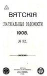 Вятские епархиальные ведомости. 1908. №32 (офиц.).pdf