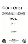 Вятские епархиальные ведомости. 1908. №37 (офиц.).pdf