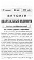 Вятские епархиальные ведомости. 1915. №03 (неофиц.).pdf