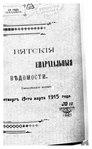 Вятские епархиальные ведомости. 1915. №12.pdf