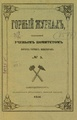 Горный журнал, 1856, №05 (май).pdf