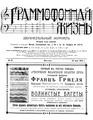 Граммофонная жизнь. №27. (1912).pdf